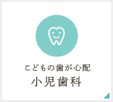 こどもの歯が心配 小児歯科