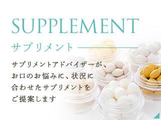 サプリメント サプリメントアドバイザーが、お口のお悩みに、状況に合わせたサプリメントをご提案します